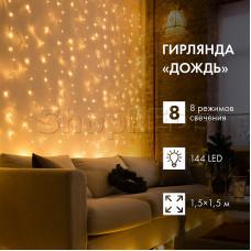 """Гирлянда """"Светодиодный Дождь"""" 1,5х1,5м, свечение с динамикой, прозрачный провод, 220В, диоды ТЕПЛО-БЕЛЫЕ"""